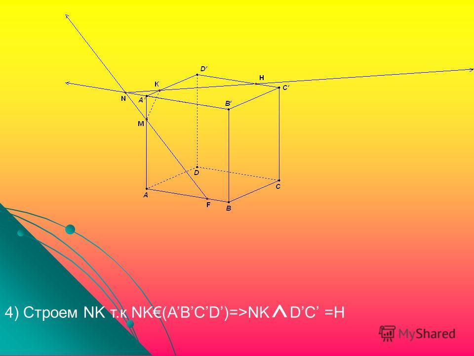 4) Строем NK т.к NK(АВСD)=>NK ^ DС =H