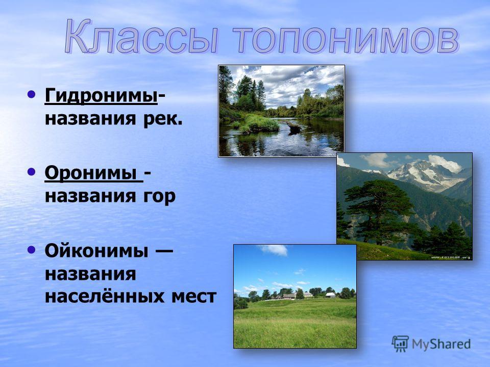 Гидронимы- названия рек. Оронимы - названия гор Ойконимы названия населённых мест