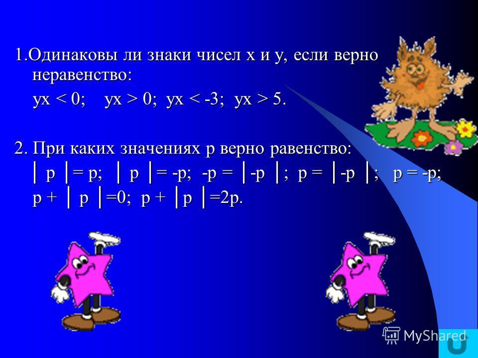 14 1.Одинаковы ли знаки чисел х и у, если верно неравенство: ух 0; ух 5. ух 0; ух 5. 2. При каких значениях р верно равенство: р = р; р = -р; -р = -р ; р = -р ; р = -р; р = р; р = -р; -р = -р ; р = -р ; р = -р; р + р =0; р + р =2р. р + р =0; р + р =2