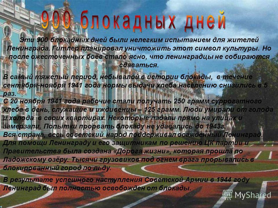 Эти 900 блокадных дней были нелегким испытанием для жителей Ленинграда. Гитлер планировал уничтожить этот символ культуры. Но после ожесточенных боёв стало ясно, что ленинградцы не собираются сдаваться. В самый тяжелый период, небывалой в истории бло