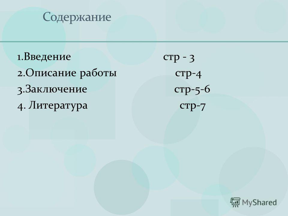 Содержание 1.Введение стр - 3 2.Описание работы стр-4 3.Заключение стр-5-6 4. Литература стр-7