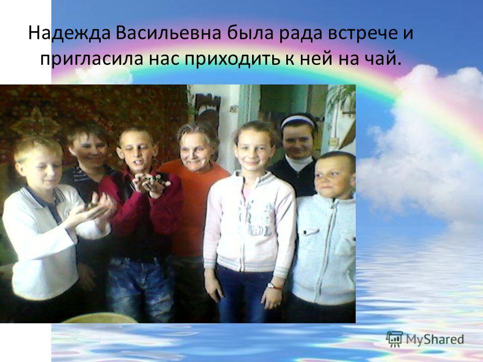 Надежда Васильевна была рада встрече и пригласила нас приходить к ней на чай.