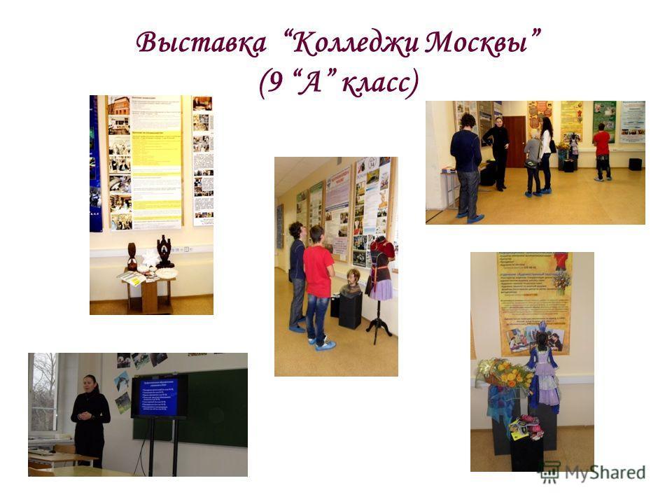 Выставка Колледжи Москвы (9 А класс)