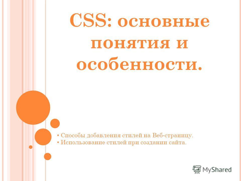 CSS: основные понятия и особенности. Способы добавления стилей на Веб-страницу. Использование стилей при создании сайта.