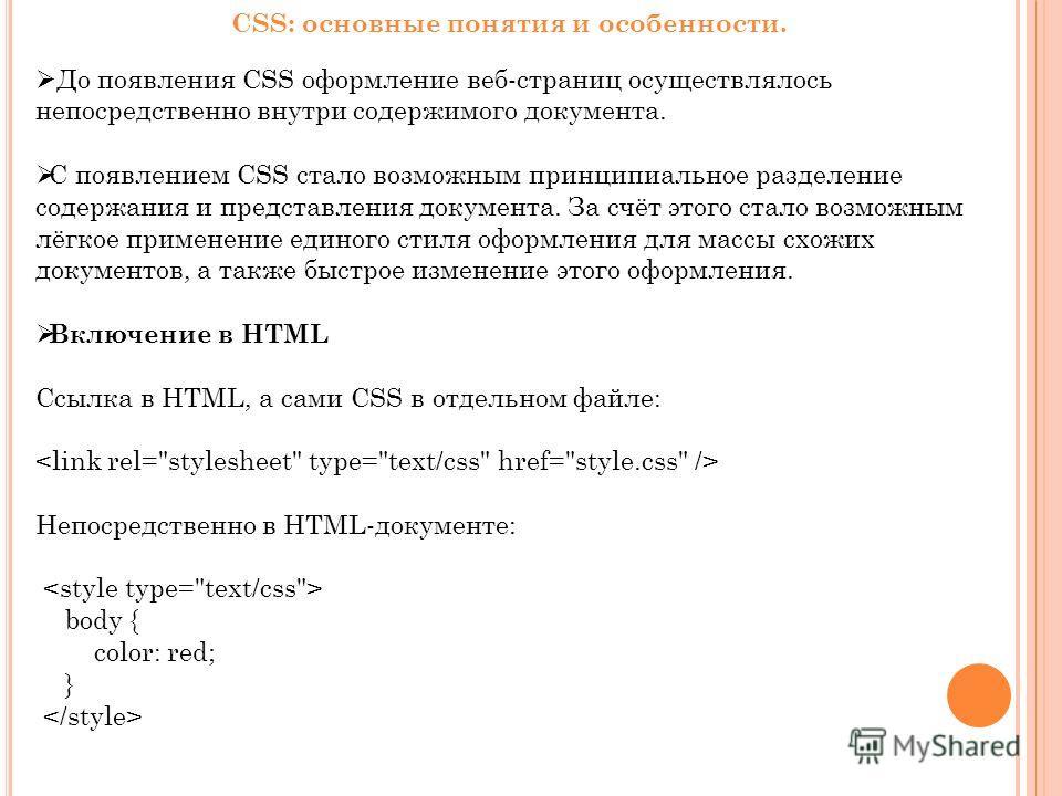До появления CSS оформление веб-страниц осуществлялось непосредственно внутри содержимого документа. С появлением CSS стало возможным принципиальное разделение содержания и представления документа. За счёт этого стало возможным лёгкое применение един