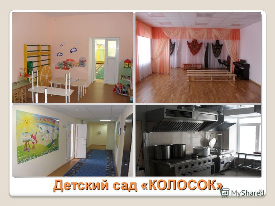 10 Детский сад «КОЛОСОК»