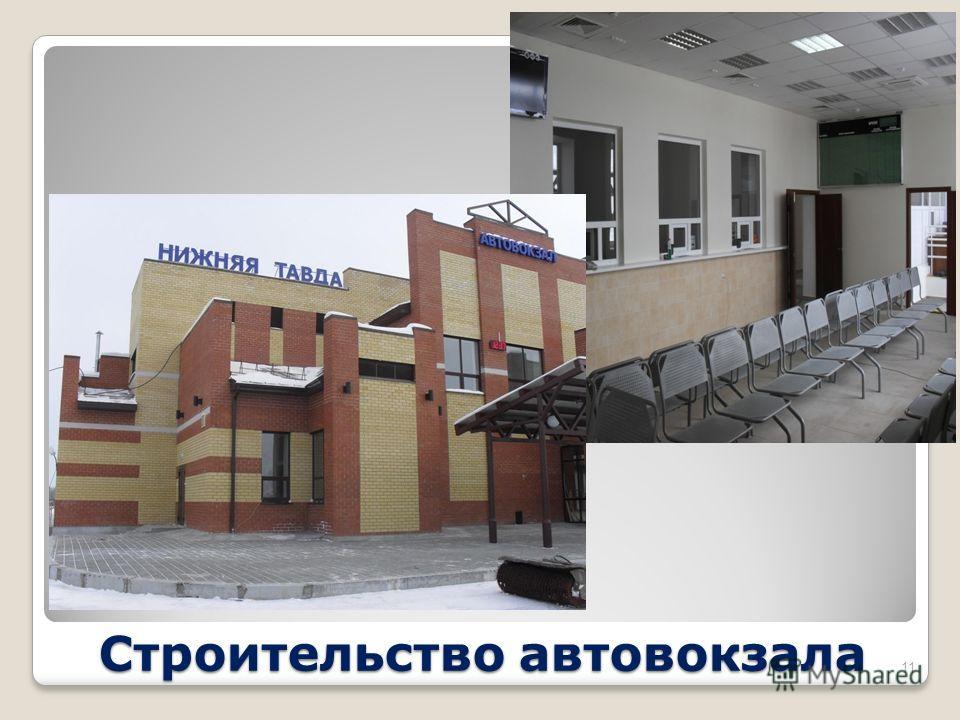 Строительство автовокзала 11