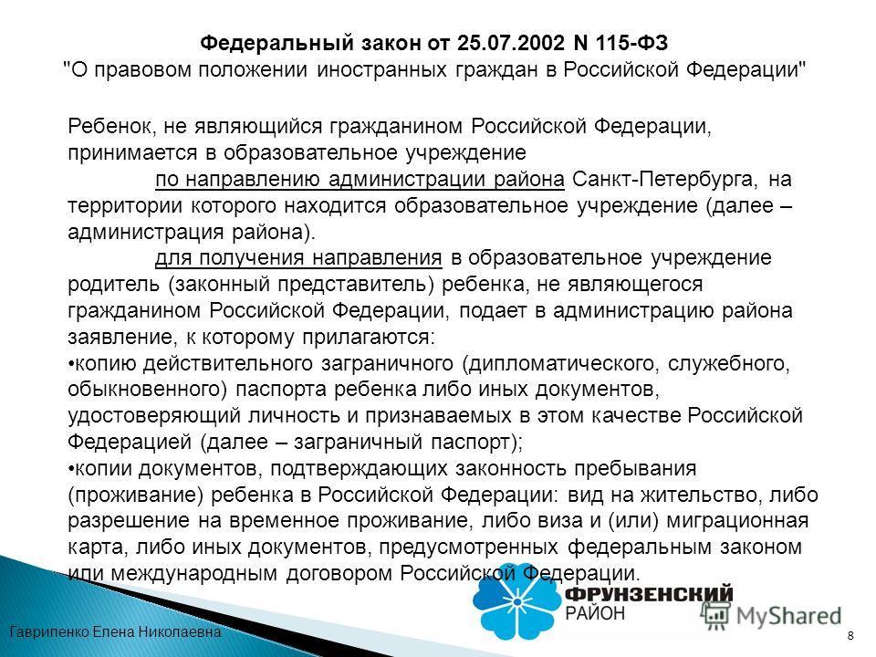 8 Гавриленко Елена Николаевна Федеральный закон от 25.07.2002 N 115-ФЗ