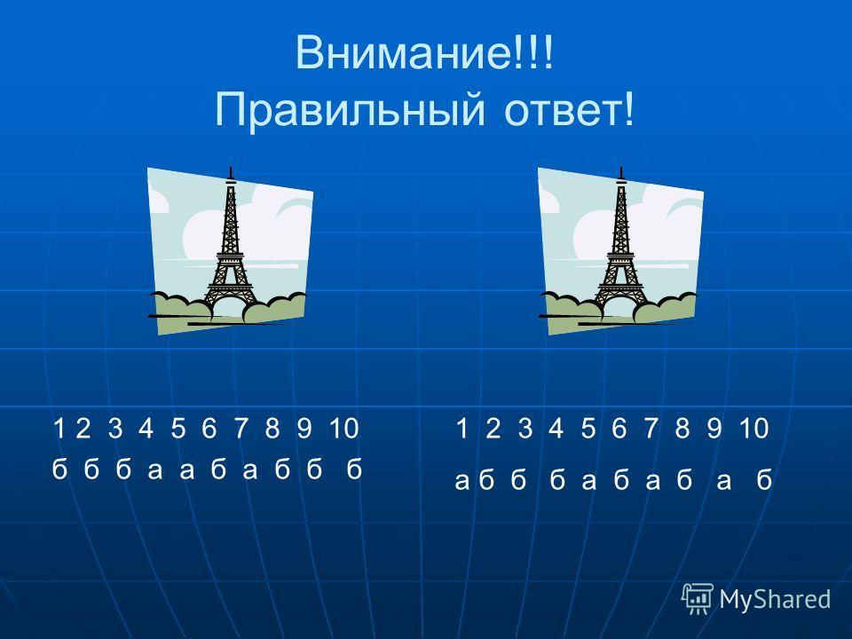 Внимание!!! Правильный ответ! 1 2 3 4 5 6 7 8 9 10 б б б а а б а б б б 1 2 3 4 5 6 7 8 9 10 а б б б а б а б а б
