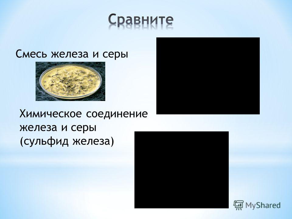 Смесь железа и серы Химическое соединение железа и серы (сульфид железа)