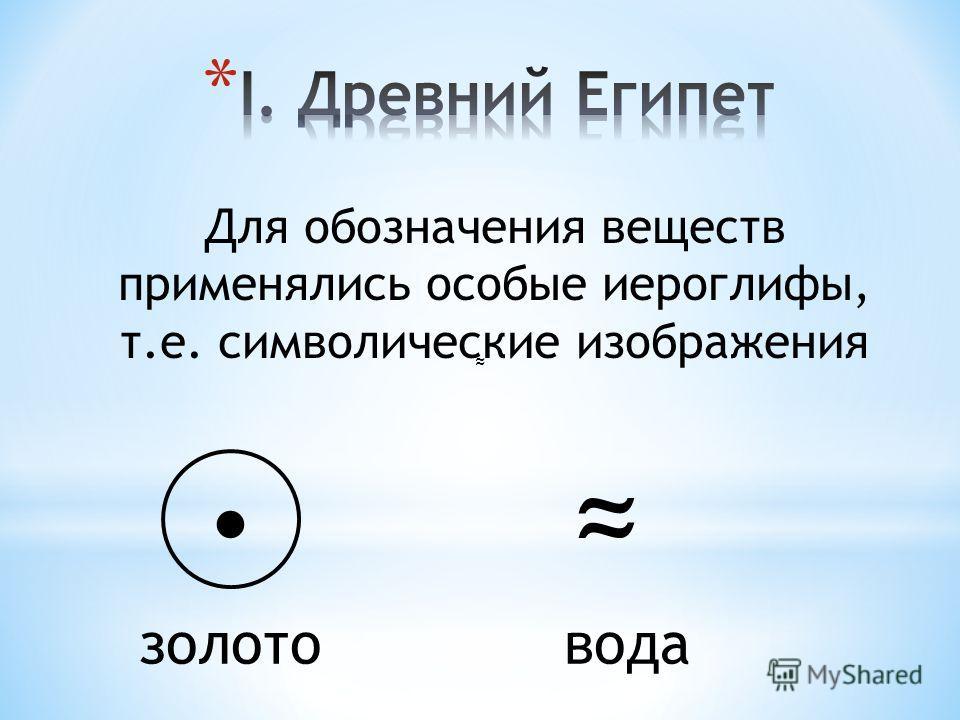Для обозначения веществ применялись особые иероглифы, т.е. символические изображения золотовода