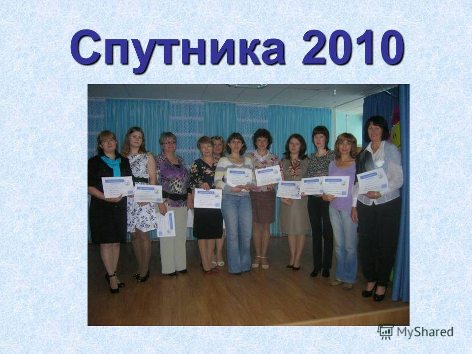 Спутника 2010