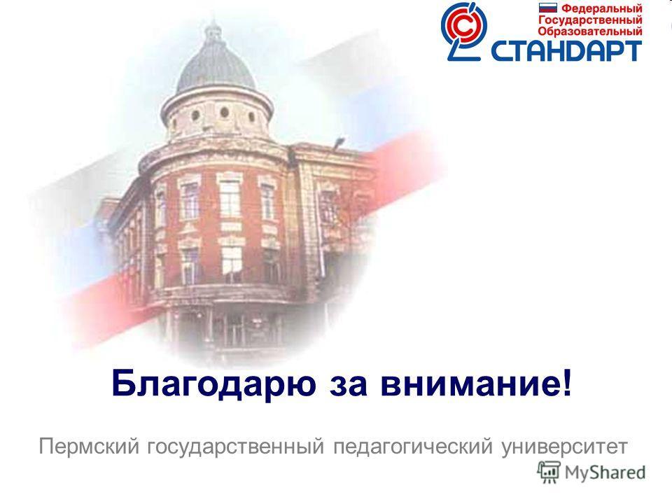 Благодарю за внимание! Пермский государственный педагогический университет