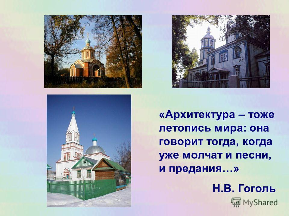 «Архитектура – тоже летопись мира: она говорит тогда, когда уже молчат и песни, и предания…» Н.В. Гоголь