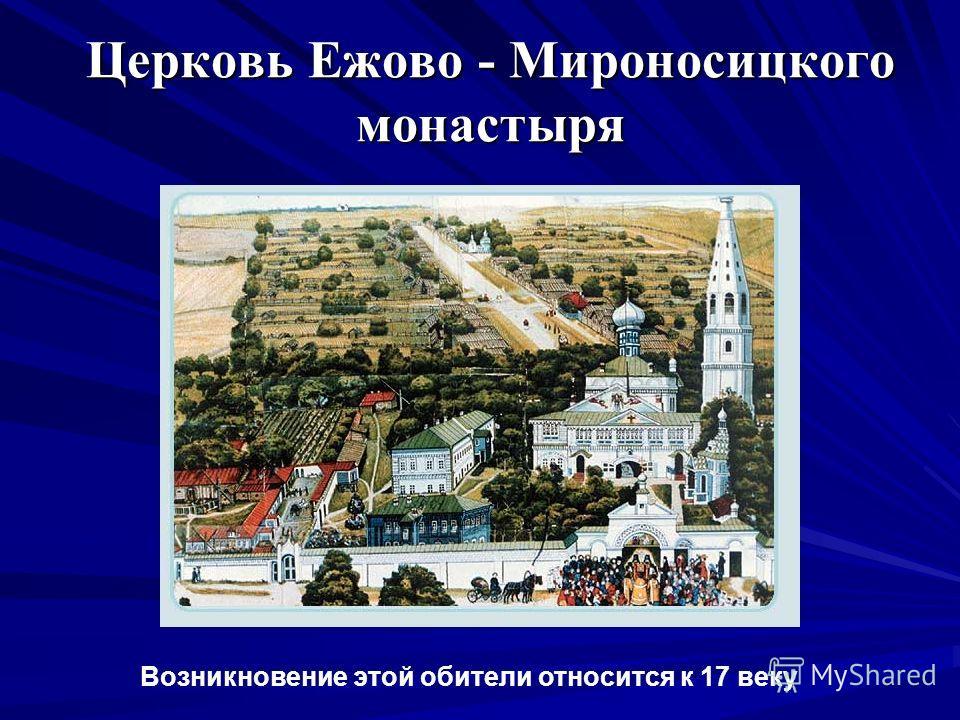 Церковь Ежово - Мироносицкого монастыря Возникновение этой обители относится к 17 веку