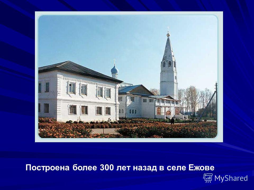 Построена более 300 лет назад в селе Ежове