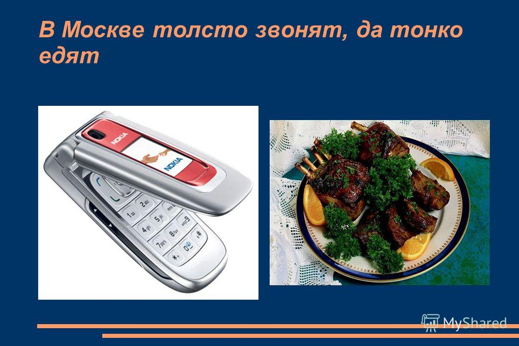 В Москве толсто звонят, да тонко едят
