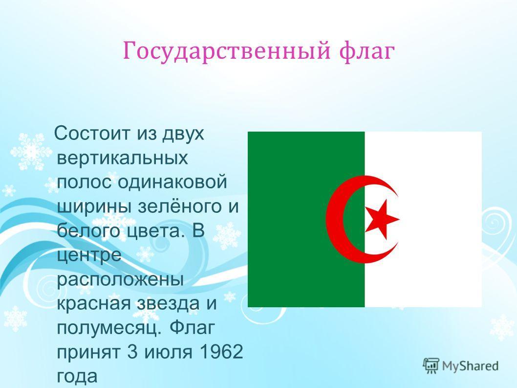 Государственный флаг Состоит из двух вертикальных полос одинаковой ширины зелёного и белого цвета. В центре расположены красная звезда и полумесяц. Флаг принят 3 июля 1962 года
