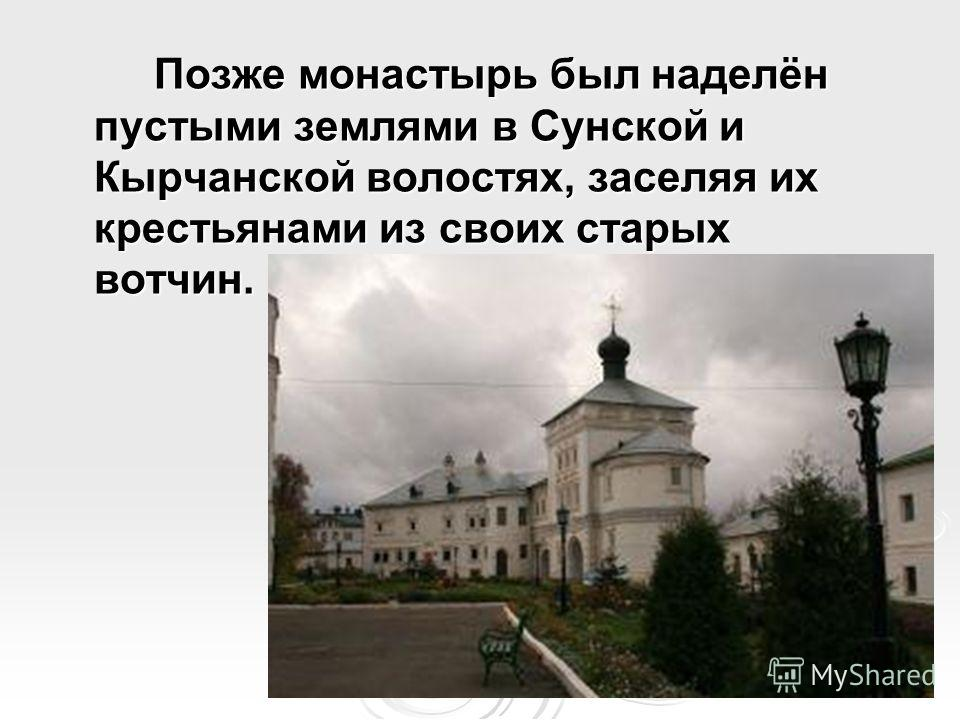 Позже монастырь был наделён пустыми землями в Сунской и Кырчанской волостях, заселяя их крестьянами из своих старых вотчин.