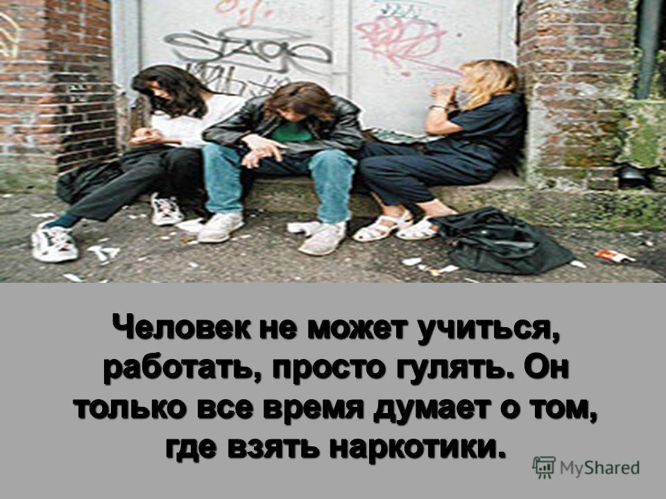 Наркотики - это вещества, которые очень вредно действуют на организм человека, одурманивают его.