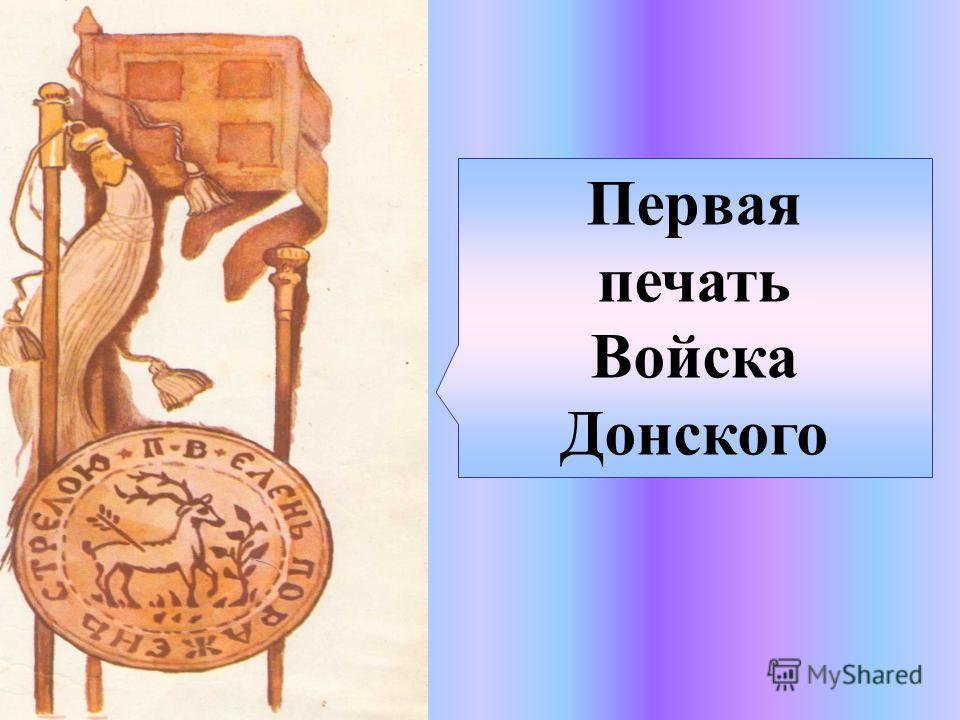 Первая печать Войска Донского