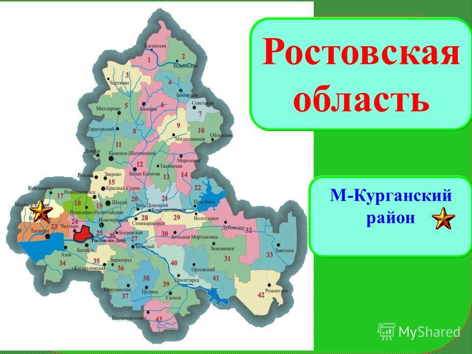 Ростовская область М-Курганский район