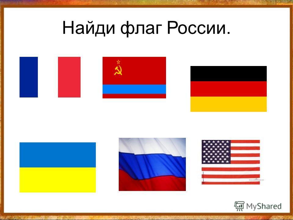 Найди флаг России.