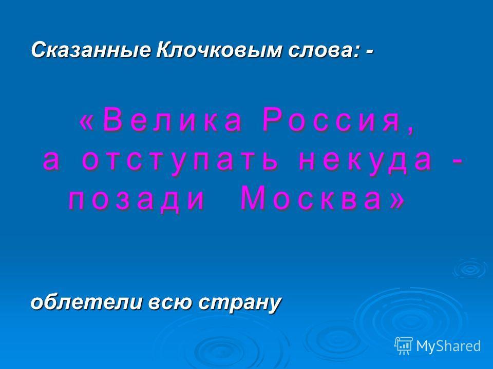 Сказанные Клочковым слова: - облетели всю страну