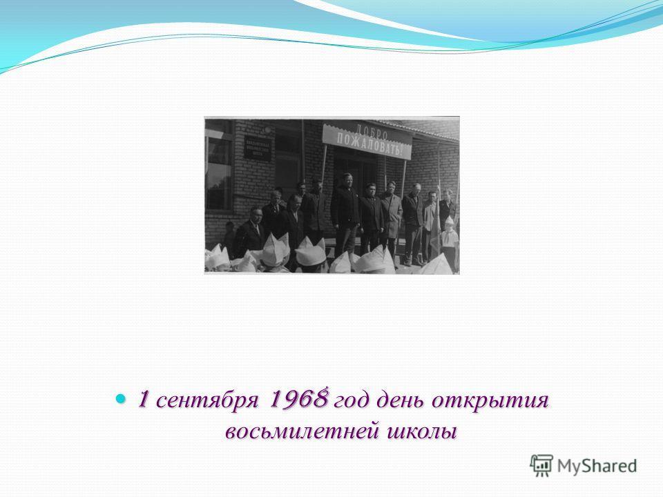 1 сентября 1968 год день открытия восьмилетней школы 1 сентября 1968 год день открытия восьмилетней школы
