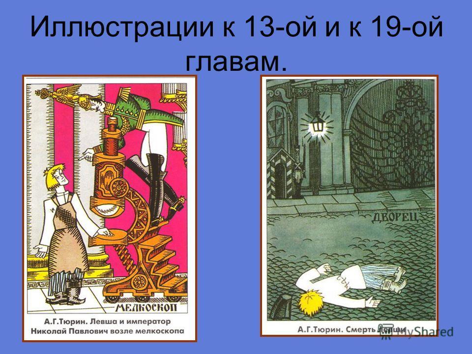 Иллюстрации к 13-ой и к 19-ой главам.