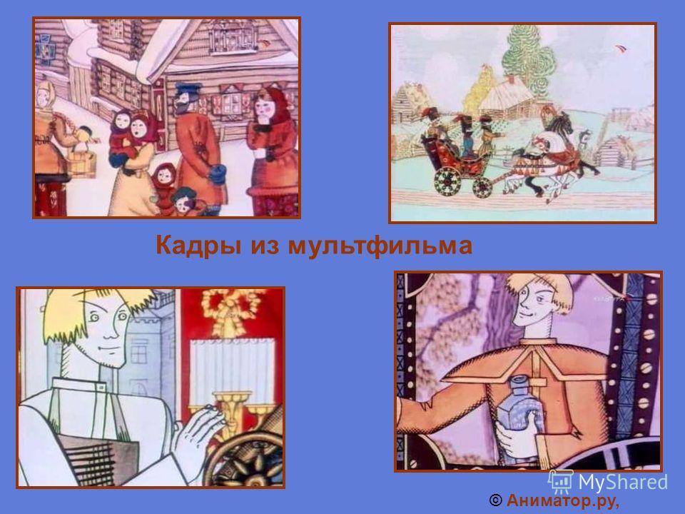 © Аниматор.ру, Кадры из мультфильма