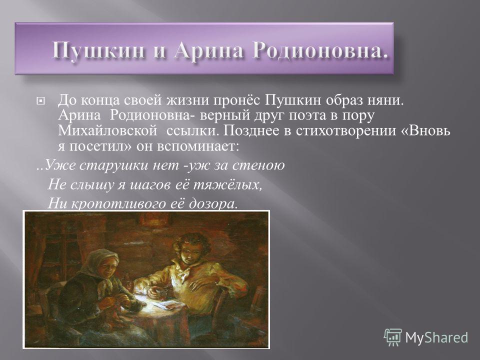 Авторы презентации : Кошманов Николай и Белецкая Арина 6« А »