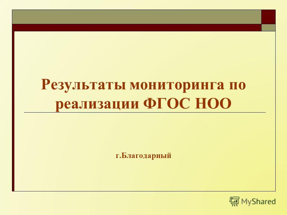 Результаты мониторинга по реализации ФГОС НОО г.Благодарный