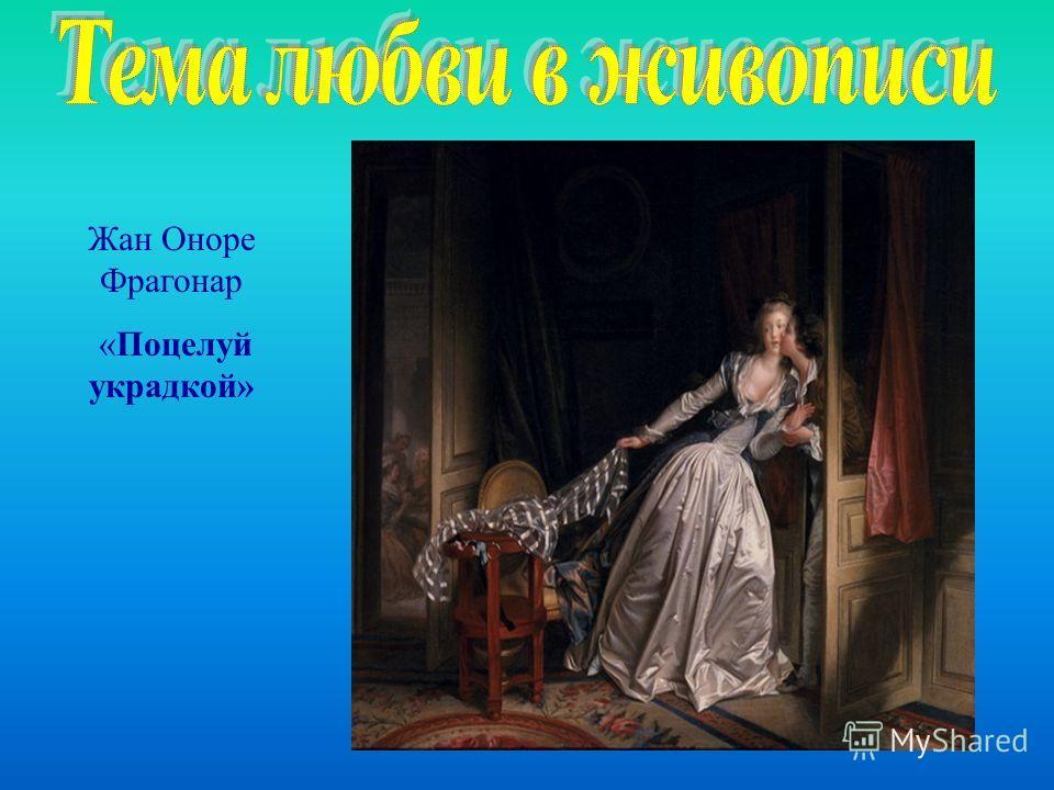 Жан Оноре Фрагонар «Поцелуй украдкой»