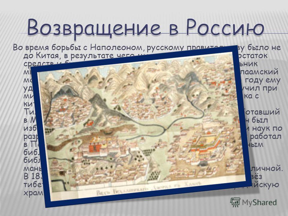 Во время борьбы с Наполеоном, русскому правительству было не до Китая, в результате чего миссия испытывала недостаток средств и была полностью опустошена. За это начальник миссии был лишён сана архимандрита и сослан в Валаамский монастырь. В мае 1821