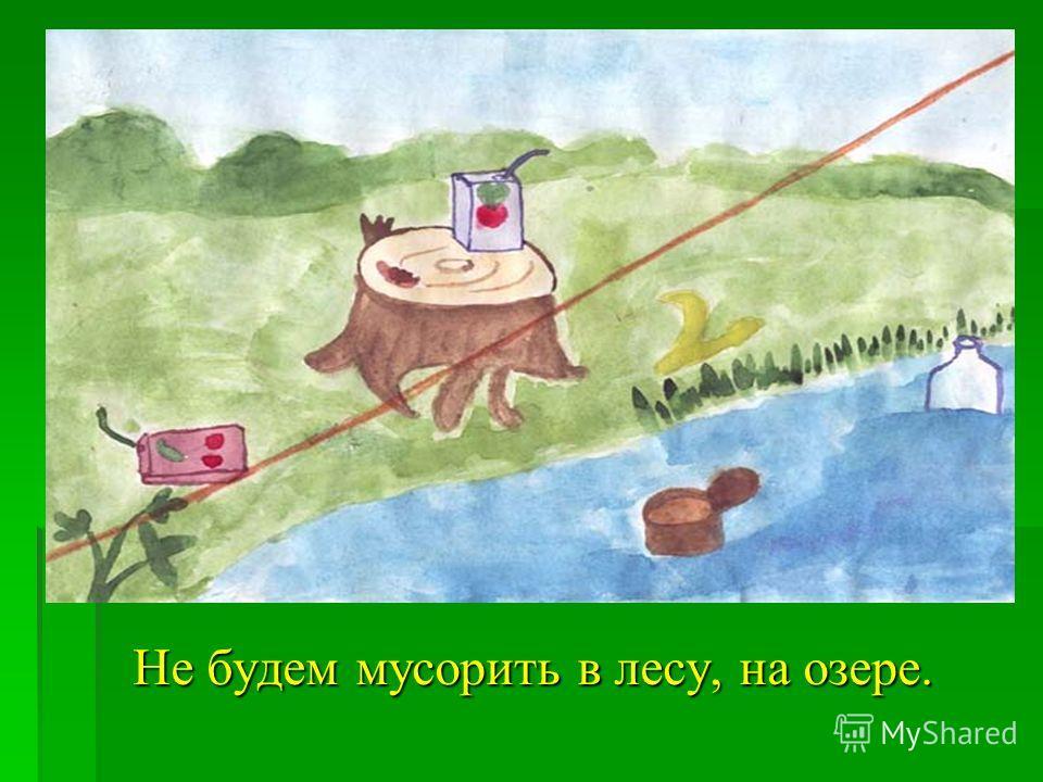 Не будем мусорить в лесу, на озере. Не будем мусорить в лесу, на озере.