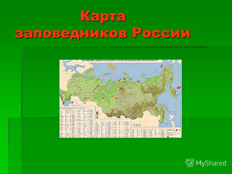 Карта заповедников России Карта заповедников России