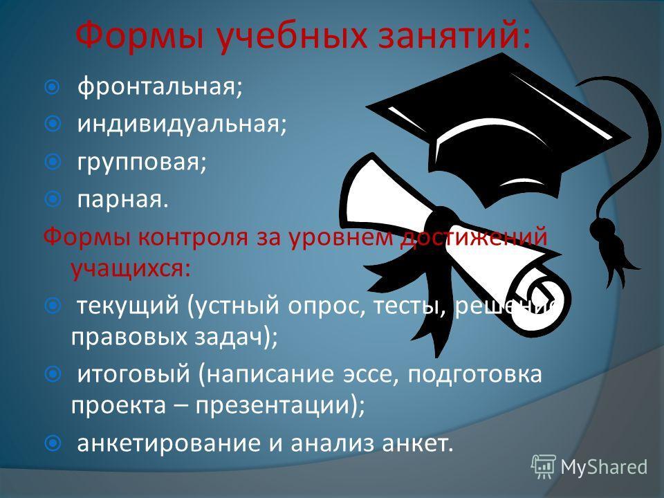 Методы и приемы преподавания и учения: метод проблемного обучения; дидактические игры; исследовательский метод; мысленный эксперимент; метод моделирования.