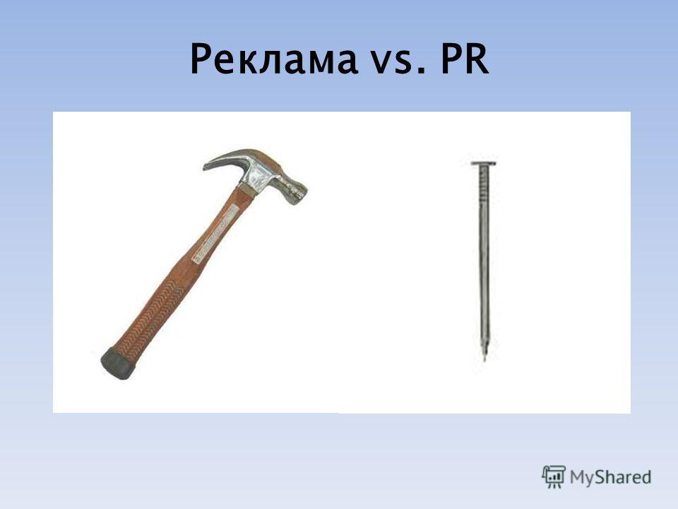 Реклама vs. PR