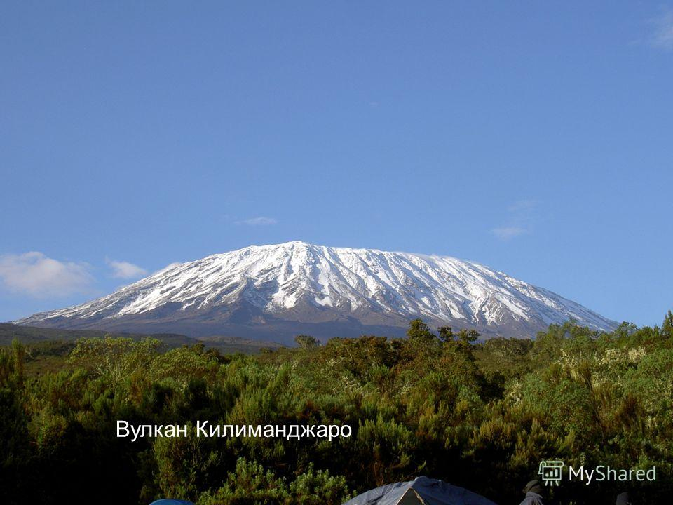 Восточная Африка Великие Африканские разломы Килиманджаро Вулкан Килиманджаро