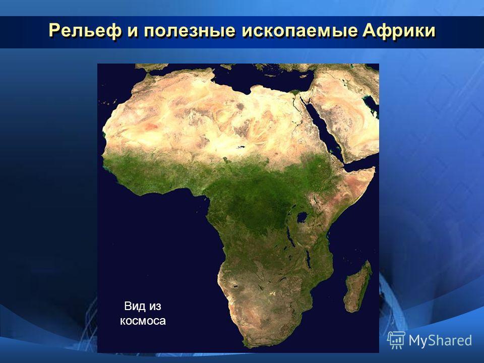 Рельеф и полезные ископаемые Африки Вид из космоса