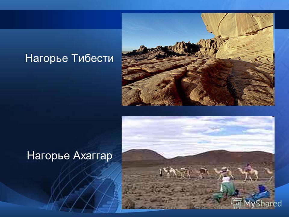 Нагорье Тибести Нагорье Ахаггар
