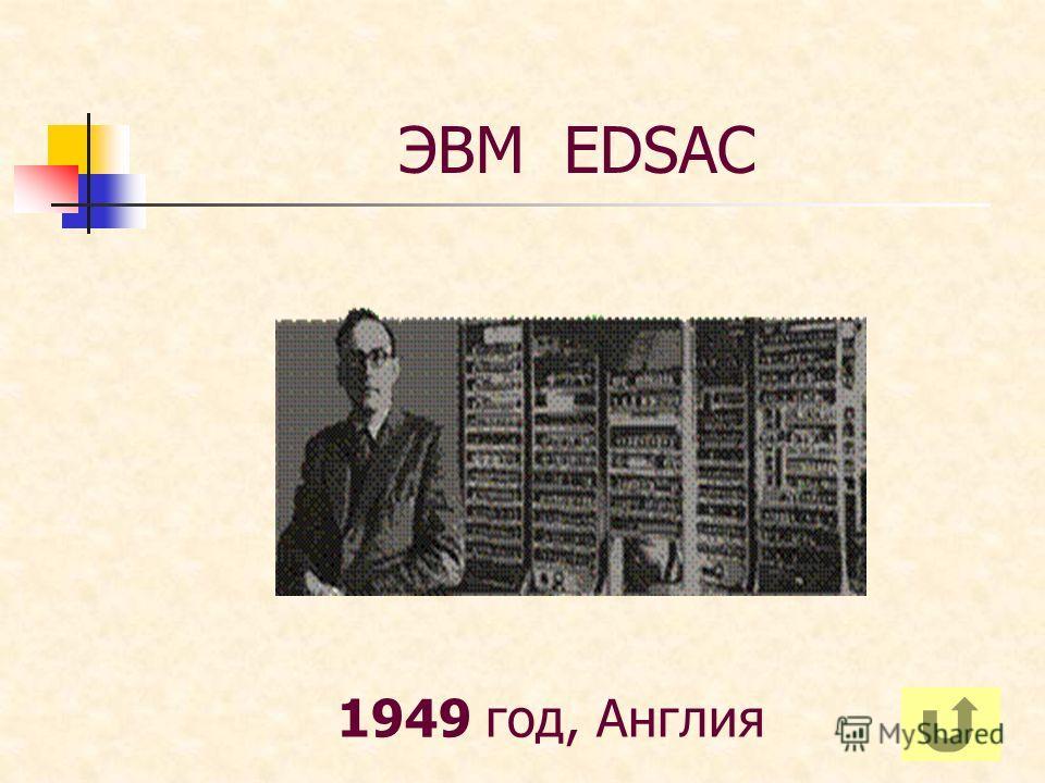 ЭВМ EDSAC 1949 год, Англия