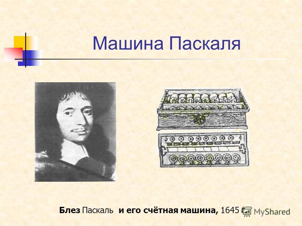 Машина Паскаля Блез Паскаль и его счётная машина, 1645 г.
