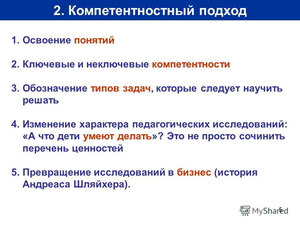 5 2. Компетентностный подход 1.Освоение понятий 2.Ключевые и неключевые компетентности 3.Обозначение типов задач, которые следует научить решать 4.Изменение характера педагогических исследований: «А что дети умеют делать»? Это не просто сочинить пере