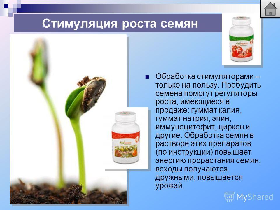 Стимуляция роста семян Обработка стимуляторами – только на пользу. Пробудить семена помогут регуляторы роста, имеющиеся в продаже: гуммат калия, гуммат натрия, эпин, иммуноцитофит, циркон и другие. Обработка семян в растворе этих препаратов (по инстр