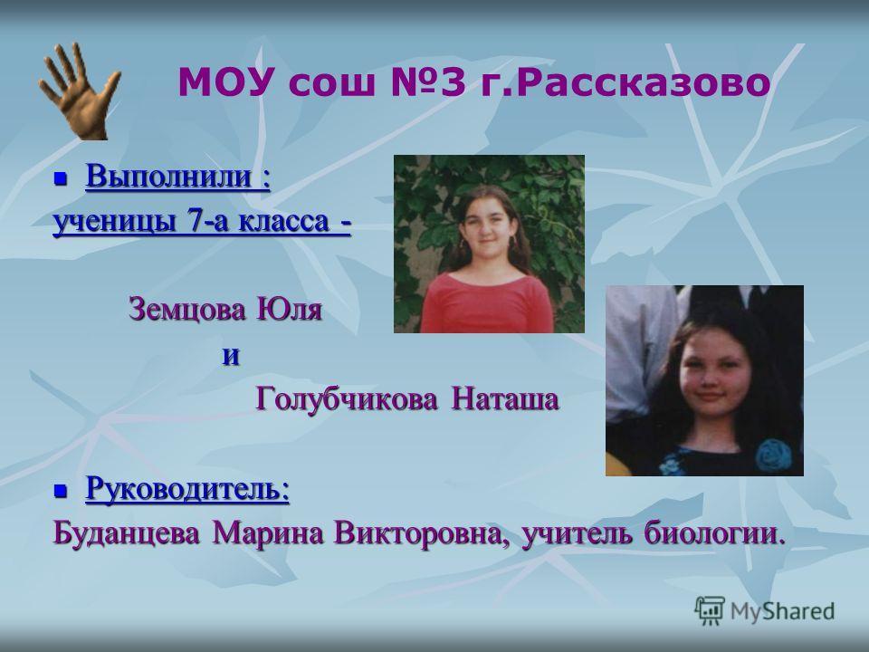 МОУ сош 3 г.Рассказово