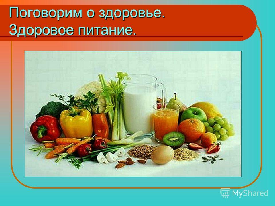 здоровое питание здоровье нации официальный сайт
