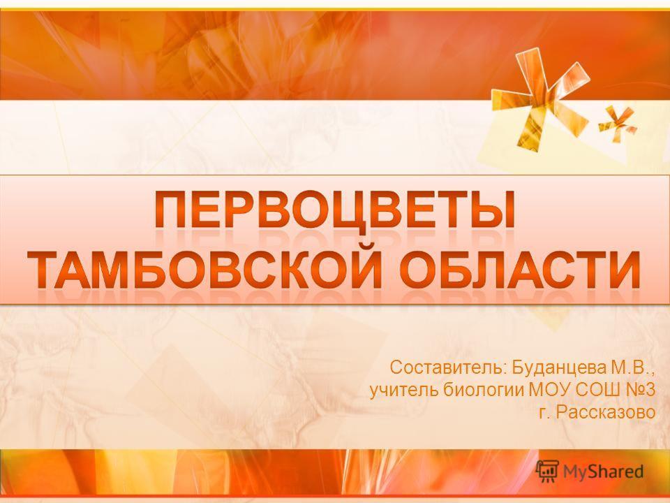 Составитель: Буданцева М.В., учитель биологии МОУ СОШ 3 г. Рассказово