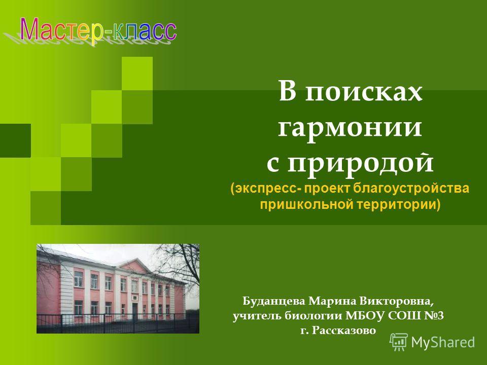 МБОУ СОШ 3 г. Рассказово